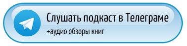 Слушать подкаст в Телеграме