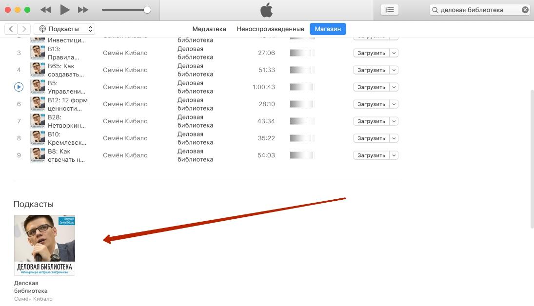 Как оставить отзыв в iTunes